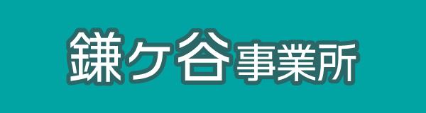 鎌ヶ谷事業所