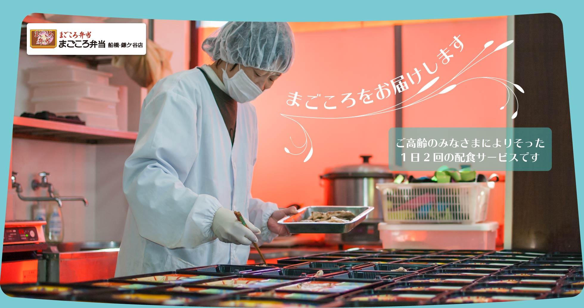 まごころ弁当|ぞうさんの介護グループ W hospitality株式会社(千葉県鎌ケ谷市)