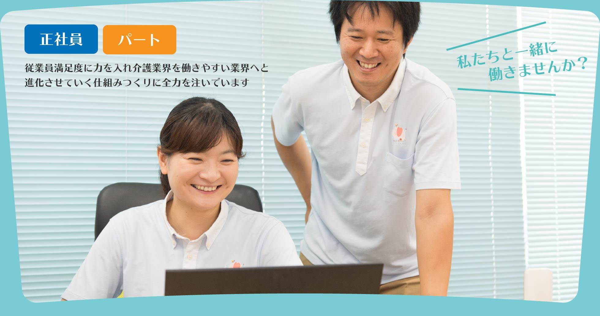 ぞうさんの介護グループ(W hospitality株式会社)では、正社員・パート・アルバイトなどスタッフを募集しています