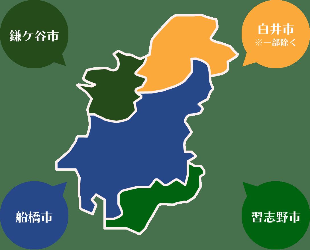 配達エリア:船橋市・習志野市・鎌ケ谷市・白井市の一部地域