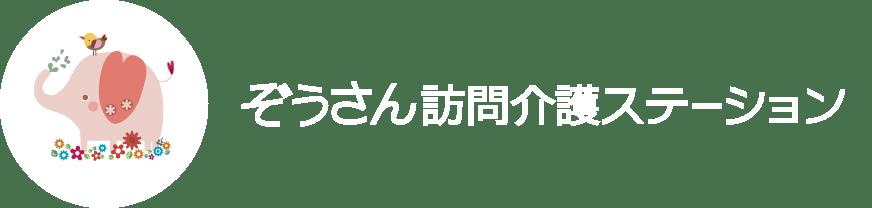 ぞうさん訪問介護ステーション(鎌ケ谷・二和)W hospitality株式会社(千葉県鎌ケ谷市)