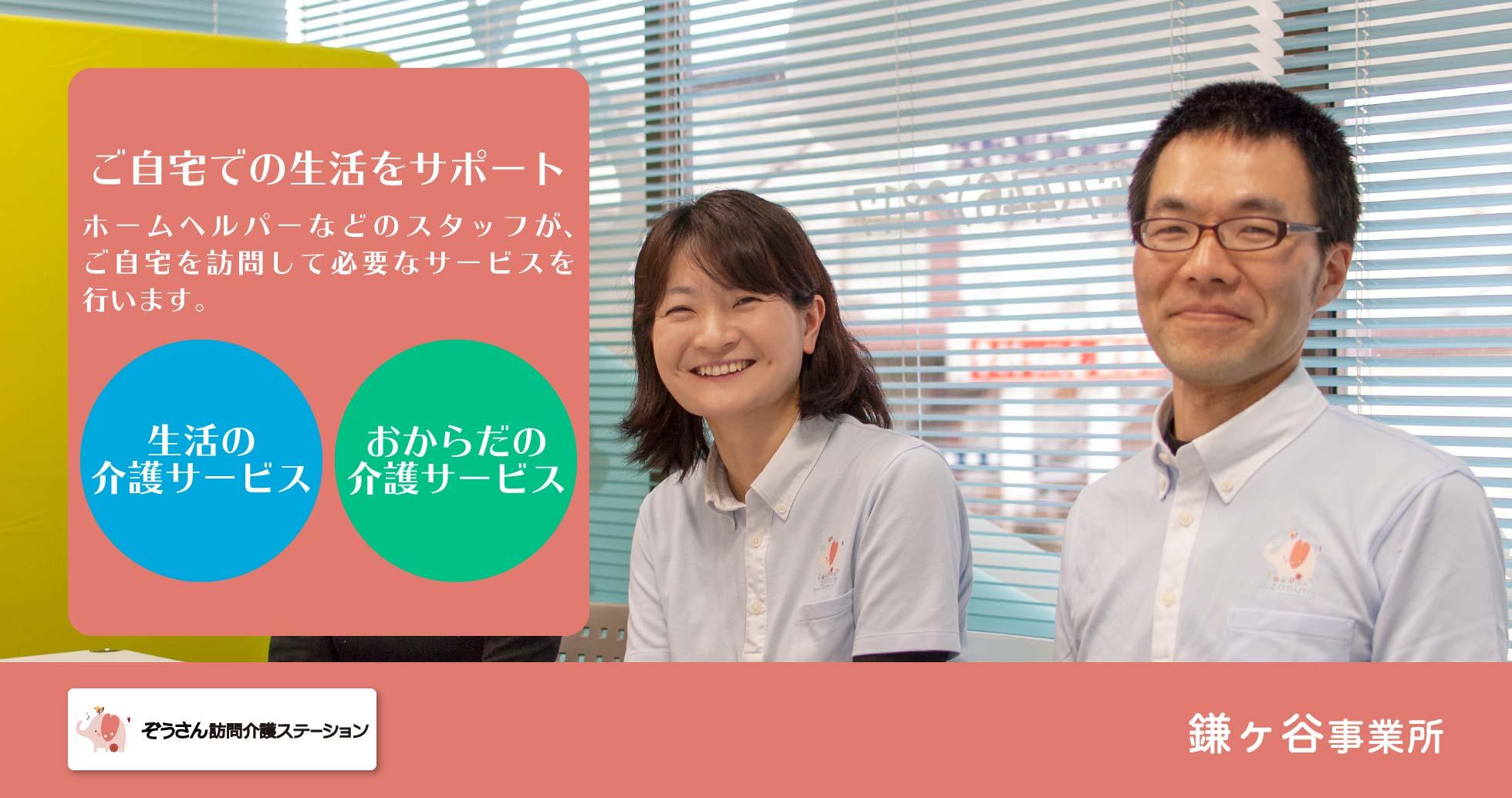 ぞうさん訪問介護ステーション(千葉県鎌ケ谷市)