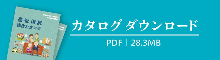 デジタルカタログダウンロード