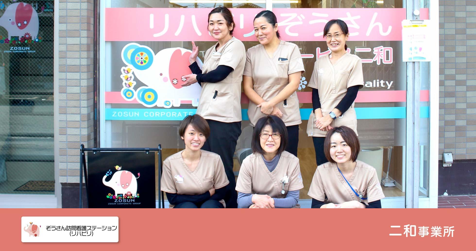 ぞうさん訪問看護ステーション(千葉県船橋市)